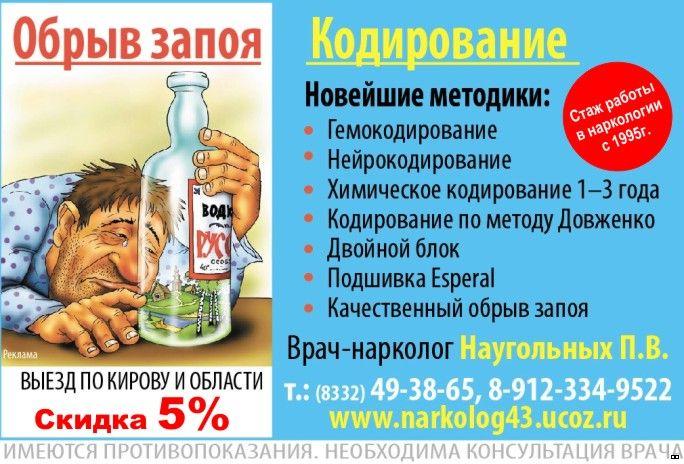 Кодировка от алкоголя в красноярске цены